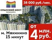 Акции в ЖК «Спасский Мост» Квартиры у Москва-реки от 4 млн руб.